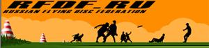 Российская Ассоциация Летающих дисков - Правила; Соревнования; Форум...